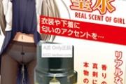 Real Perfume In Japan